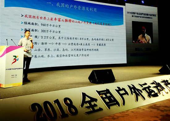 中国登山协会经营开发部主任丁祥华在大会上进行主题分享